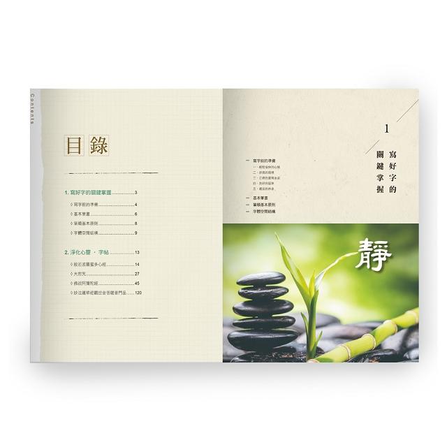 淨心習字(單書16K)
