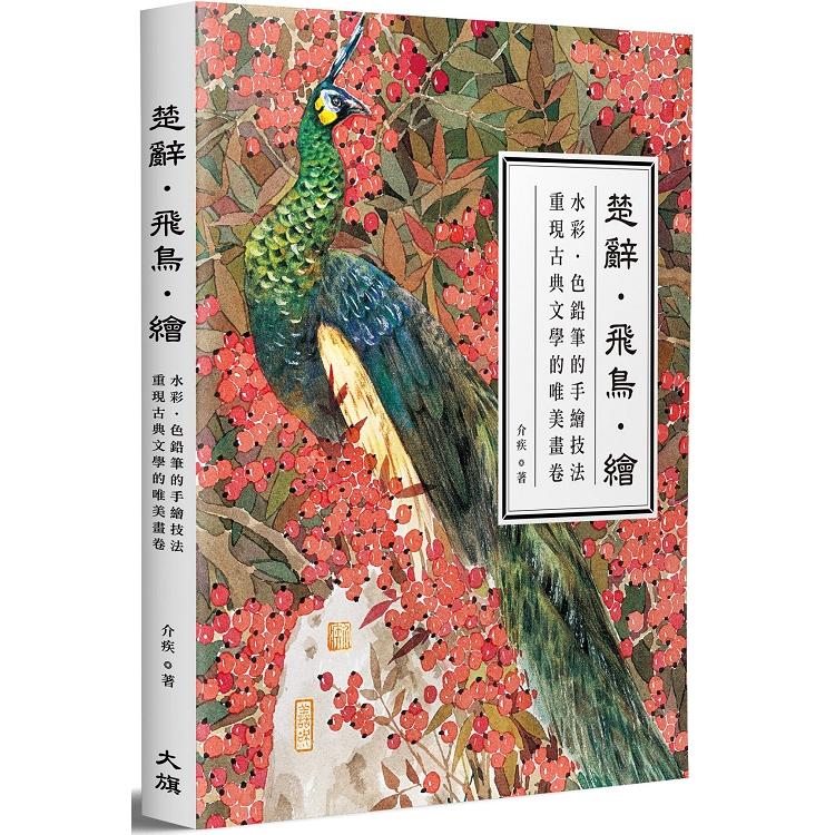 楚辭.飛鳥.繪水彩.色鉛筆的手繪技法,重現古典文學的唯美畫卷