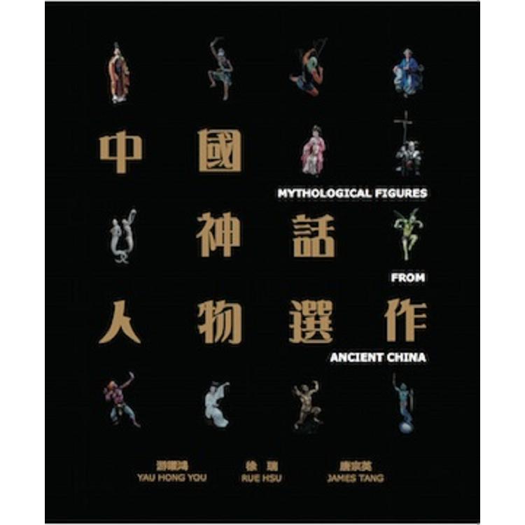 中國神話人物選作