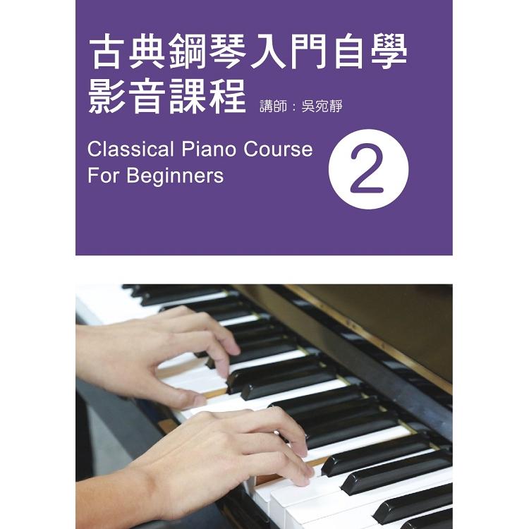古典鋼琴入門自學影音課程(二)2019年版(附影音教學DVD)