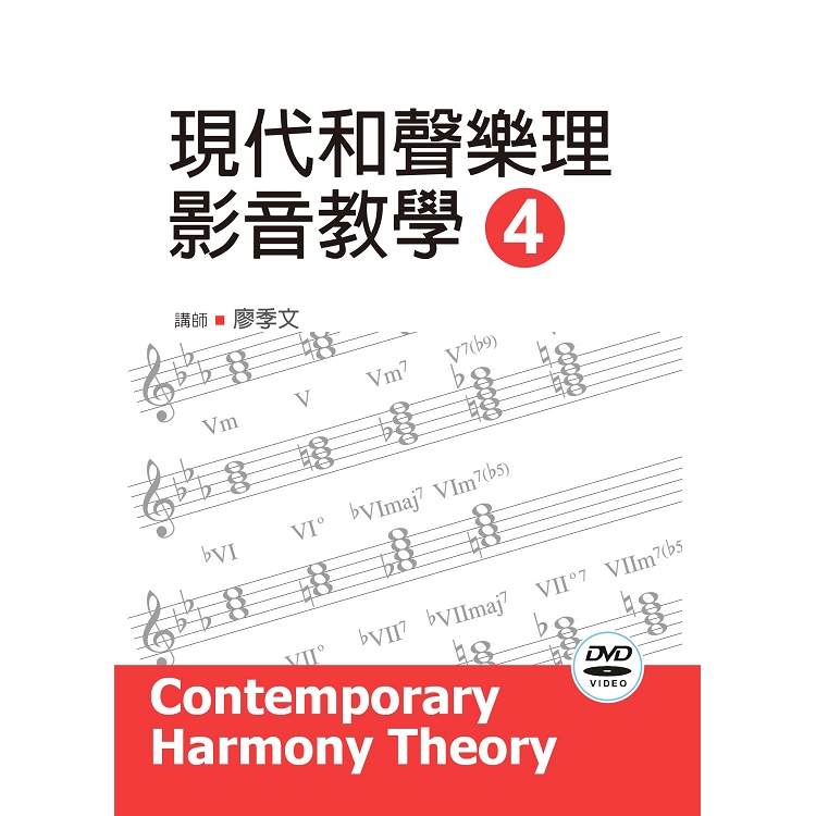 現代和聲樂理影音教學(四)2019年版(附影音教學DVD)