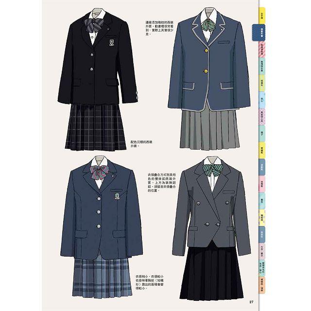 JK就是正義!女學生制服圖鑑:從衣服鞋襪到小物,200個細節一本掌握!