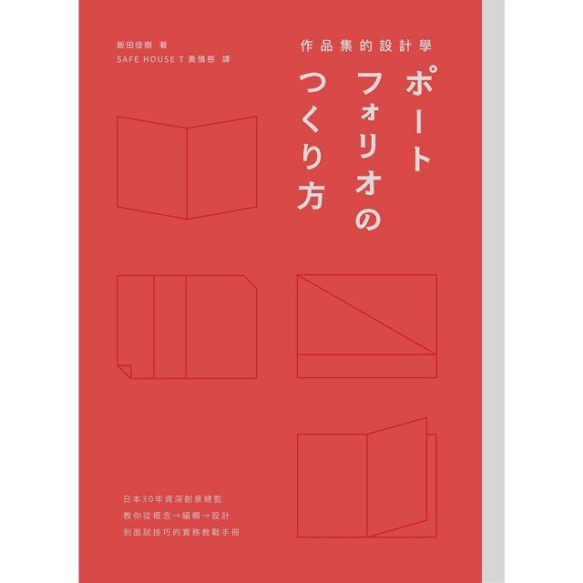 作品集的設計學:日本30年資深創意總監,教你從概念、編輯、設計到面試技巧的實務教戰手冊(收錄台