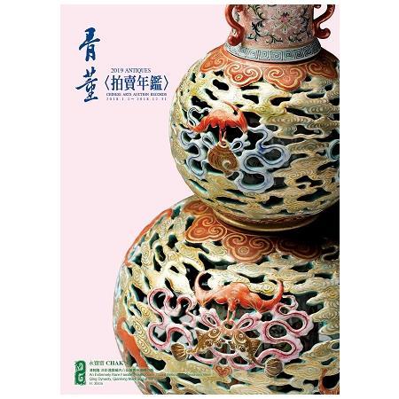 2019拍賣年鑑<骨董>