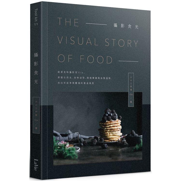攝影食光:跟著食物攝影家Gia,掌握自然光、食物造型、情境構圖與後製重點,拍出有故事與靈魂的餐桌