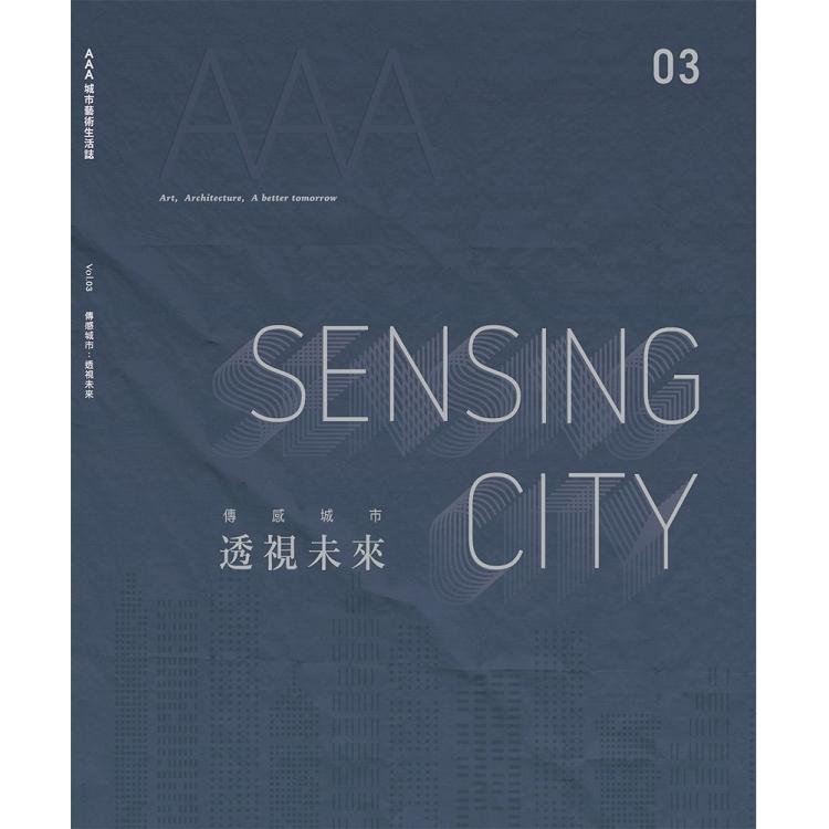 AAA城市藝術生活誌03 :傳感城市 透視未來