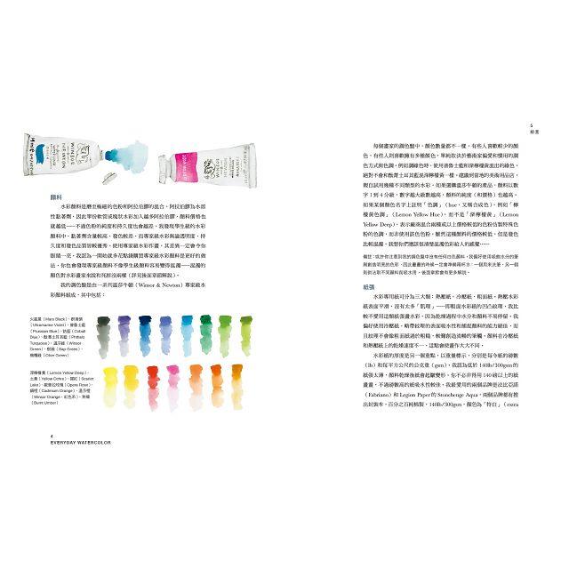 30天學會畫水彩:給初學者的自學指南,從基礎技法到色彩,愛上每一天的水彩練習!