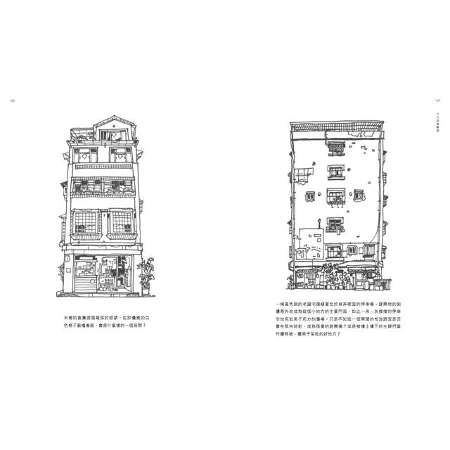 台北建築觀察:當代城市的空間書寫