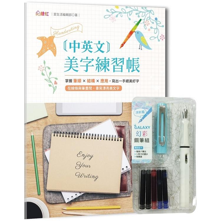 中英文美字練習帳:掌握筆順×結構×應用,寫出一手絕美好字(附GALAXY幻彩鋼筆組-清新藍)