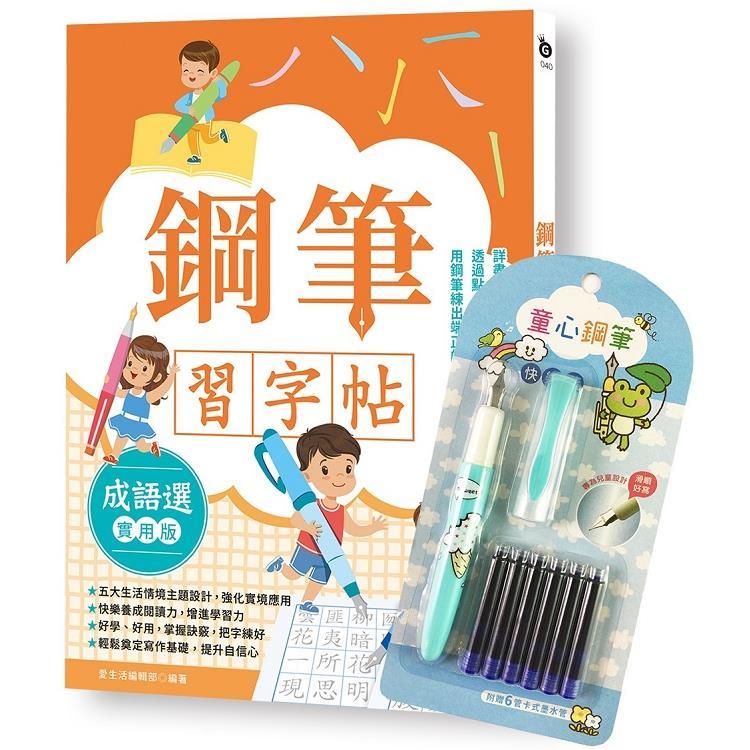 鋼筆習字帖-成語選(實用篇)由成語入門,透過點、撇、捺等練習,把字變漂亮! (附童心鋼筆-快樂藍