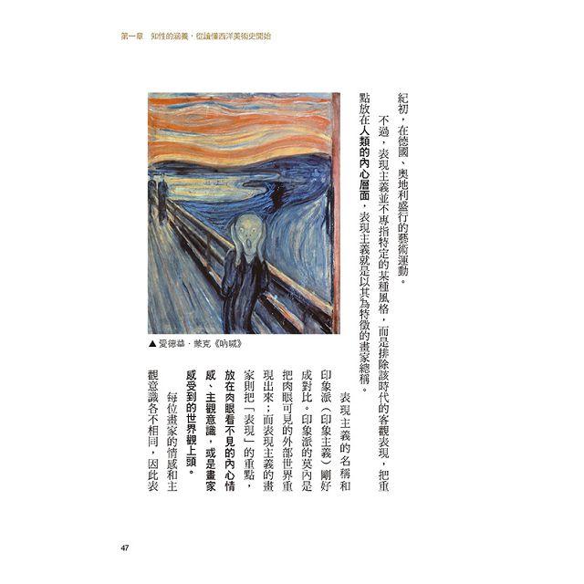 東京藝大美術館長教你西洋美術鑑賞術:無痛進入名畫世界的美學養成