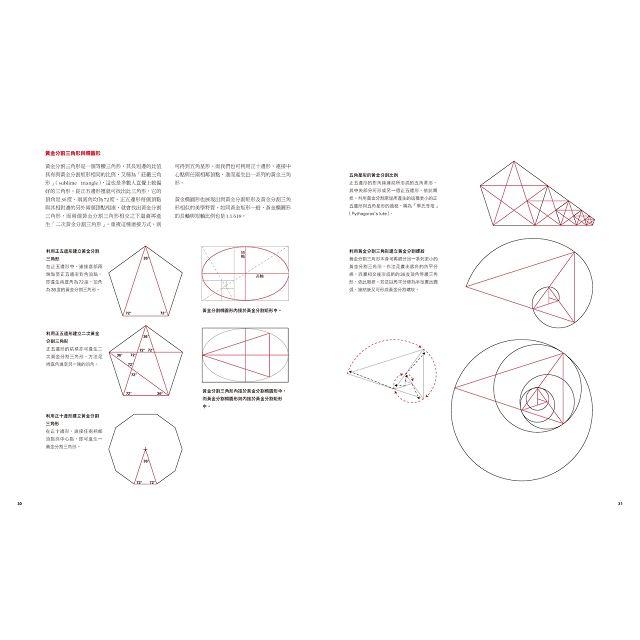 設計幾何學:發現黃金比例的永恆之美(暢銷紀念版)