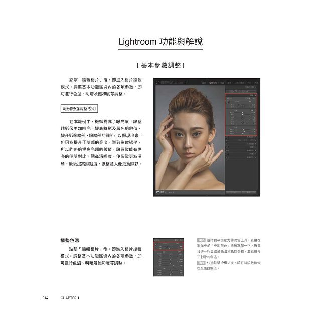 Oh!原來專業攝影師這樣修人像(加贈海報):Lightroom後製秘密超圖解,色調、風格、眼神、膚質完美細節精修