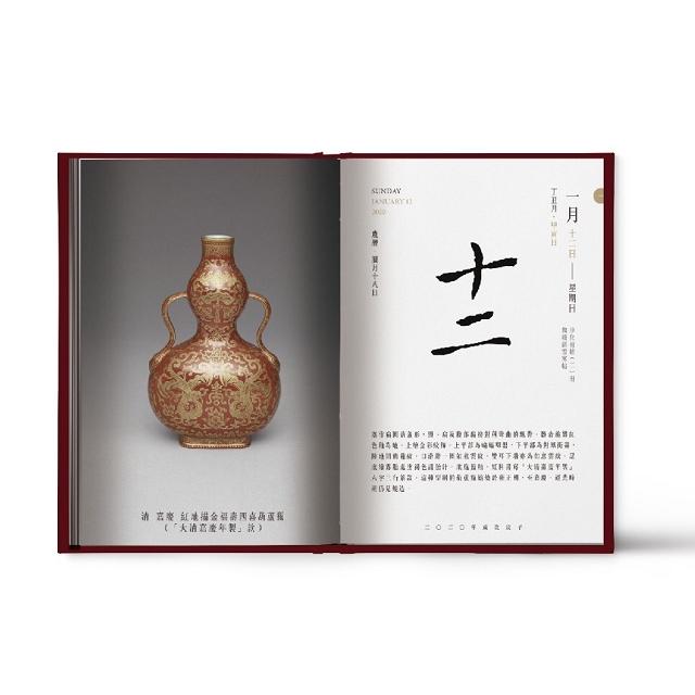 2020故宮文物日曆