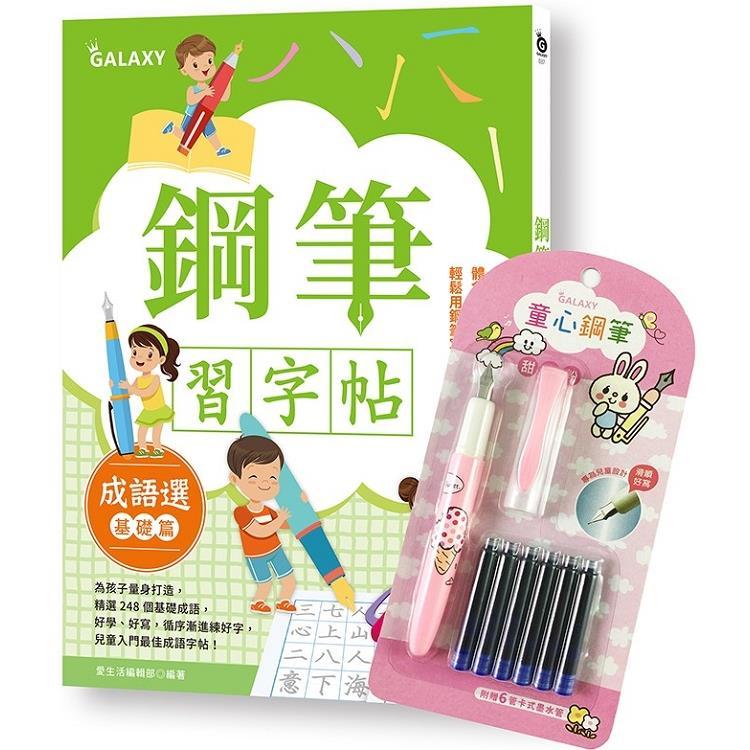 鋼筆習字帖-成語選(基礎篇):寫字入門最佳工具,以鋼筆體會點、撇、捺的手感,輕鬆寫出漂亮好字!(