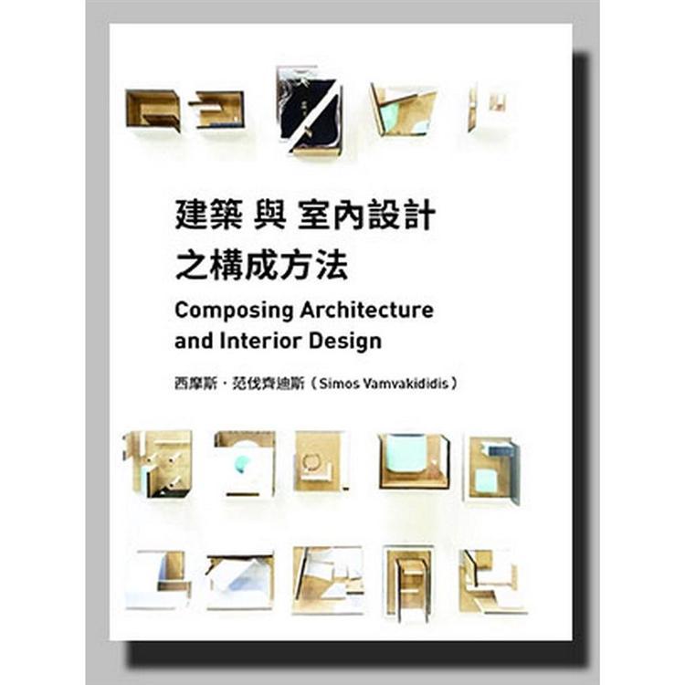 建築與室內設計之構成方法