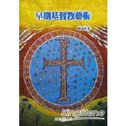 早期基督教藝術