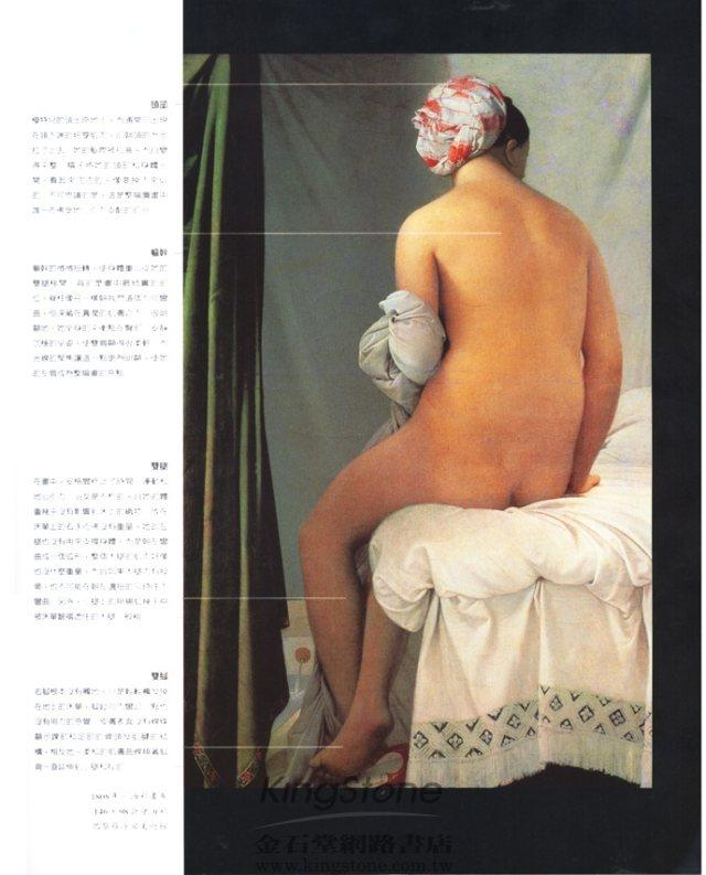 藝用解剖全書