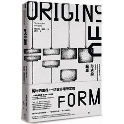 形式的起源:萬物形式演變之謎,自然物和人造物的設計美學×科學探索