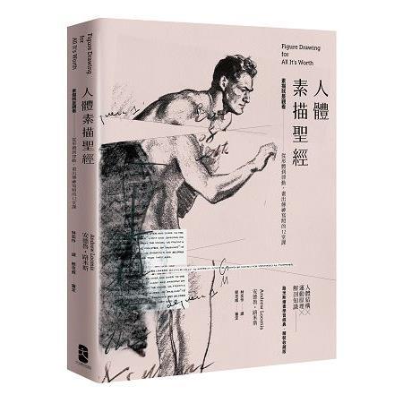 人體素描聖經:素描就是觀看----從形體到律動,畫出傳神寫照的12堂課【精裝收藏版】