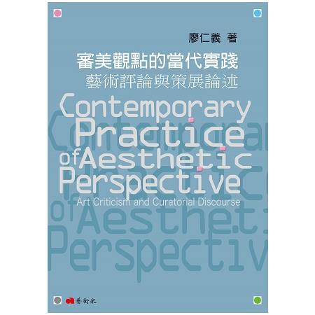 審美觀點的當代實踐:藝術評論與策展論述