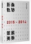 影像軌跡.策展美學:春之當代藝論2015-2016