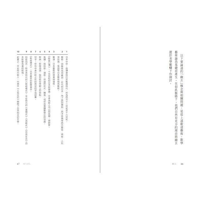 日本美學2:幽玄-薄明之森