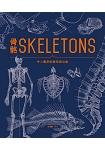 骨骼SKELETONS : 令人驚奇的造型與功能
