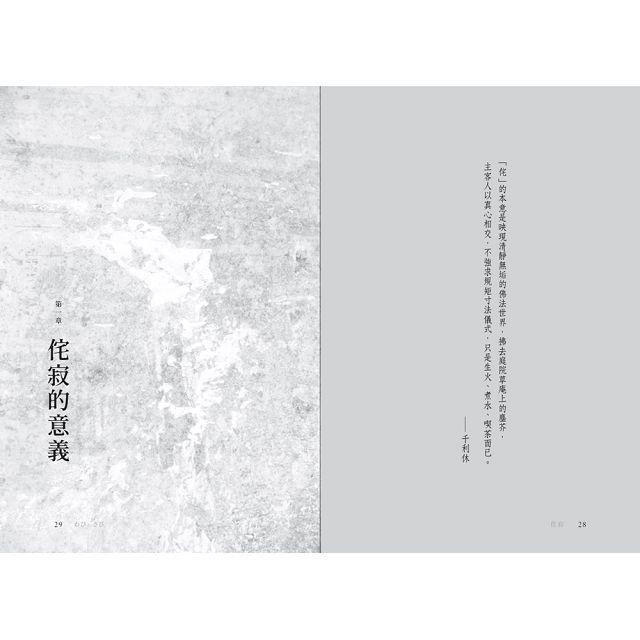 日本美學3:侘寂-素朴日常