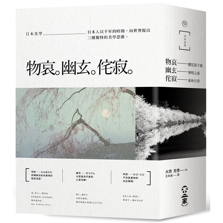日本美學:物哀、幽玄、侘寂(全三冊):從唯美的物哀,深遠的幽玄,到空無的侘寂。掌握日本美學關鍵的獨家著作。