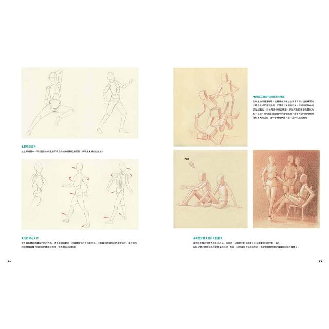 手繪人體解剖學全書