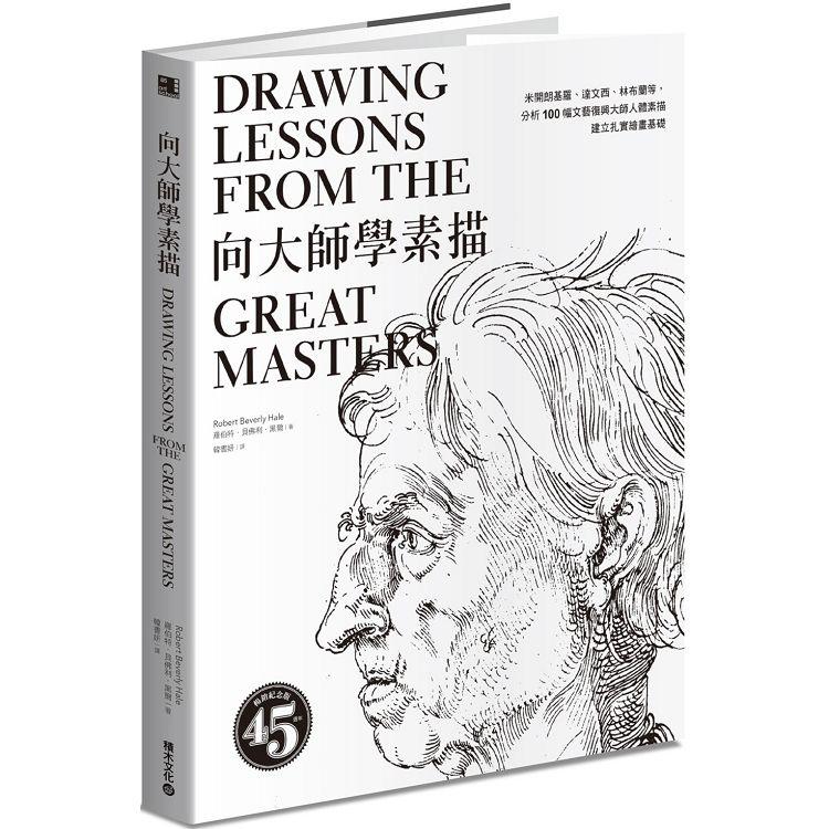 向大師學素描:米開朗基羅、達文西、林布蘭等,分析100 幅文藝復興大師人體素描,建立扎實繪畫基礎
