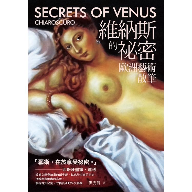 維納斯的祕密 :歐洲藝術散筆