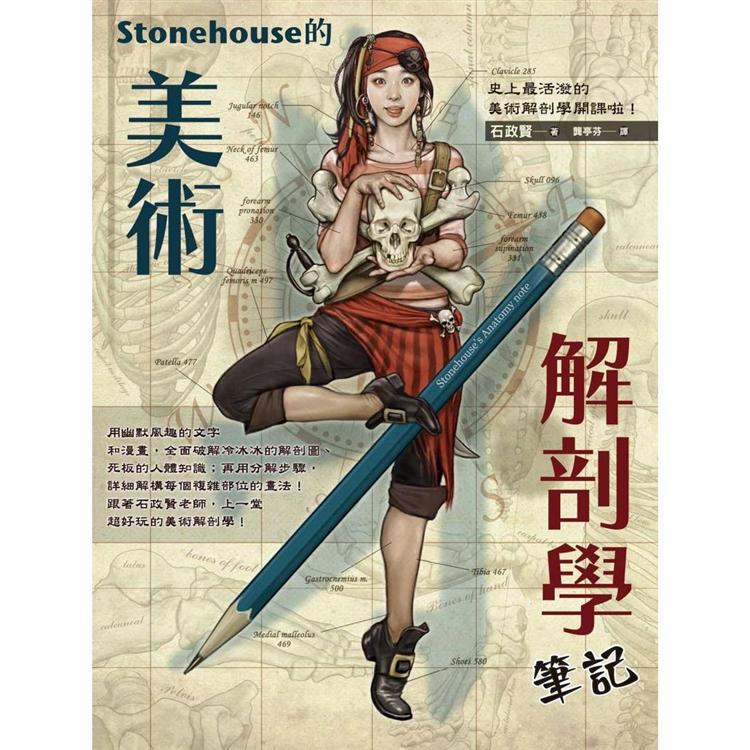 Stonehouse的美術解剖學筆記