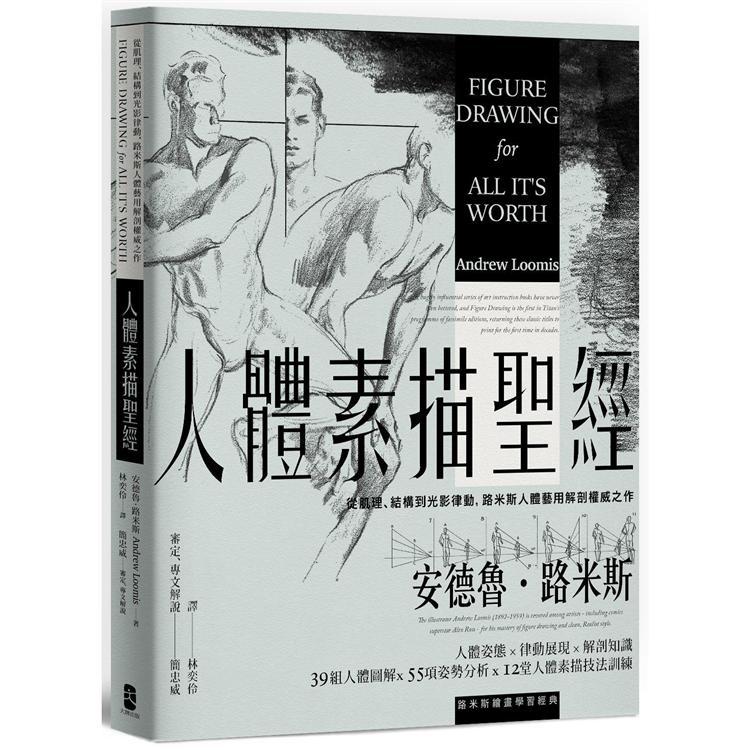 人體素描聖經:從肌理、結構到光影律動,路米斯人體藝用解剖權威之作【經典紀念版】