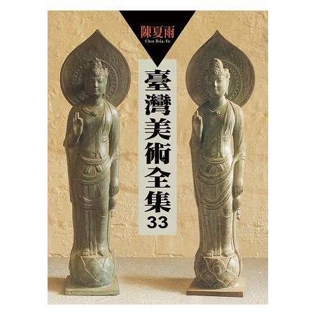 臺灣美術全集 =Taiwan fine arts series :Chen Hsia-Yu .第33卷 .陳夏雨
