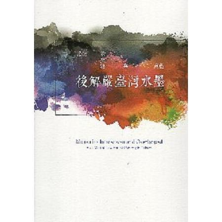 記憶的交織與重疊 :後解嚴臺灣水墨