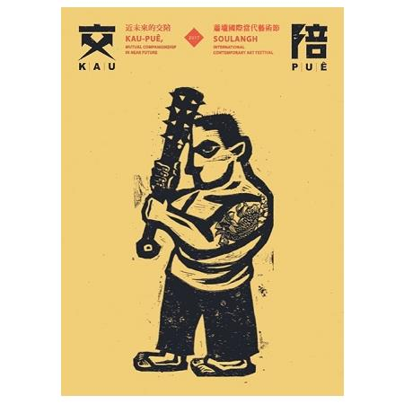 近未來的交陪 :  2017蕭壠國際當代藝術節 = Kau-pue, mutual companionship in near future : 2017 Soulangh international contemporary art festival /