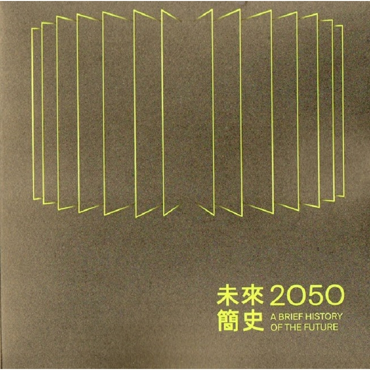 2050 , 未來簡史 =  2050 A Brief History of The Future /