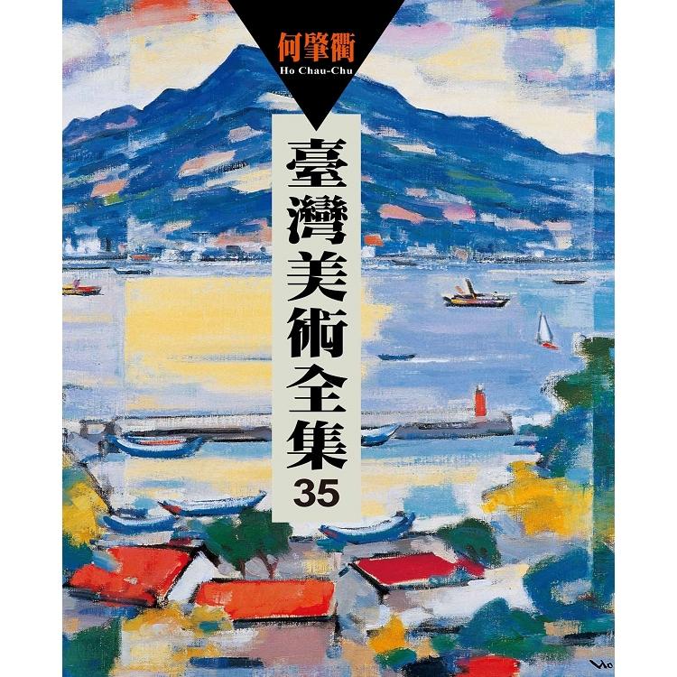臺灣美術全集 =Taiwan fine arts series .35 .何肇衢 .35 .Ho Chau Chu