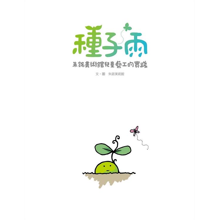 種子雨:朱銘美術館兒童藝工的實踐