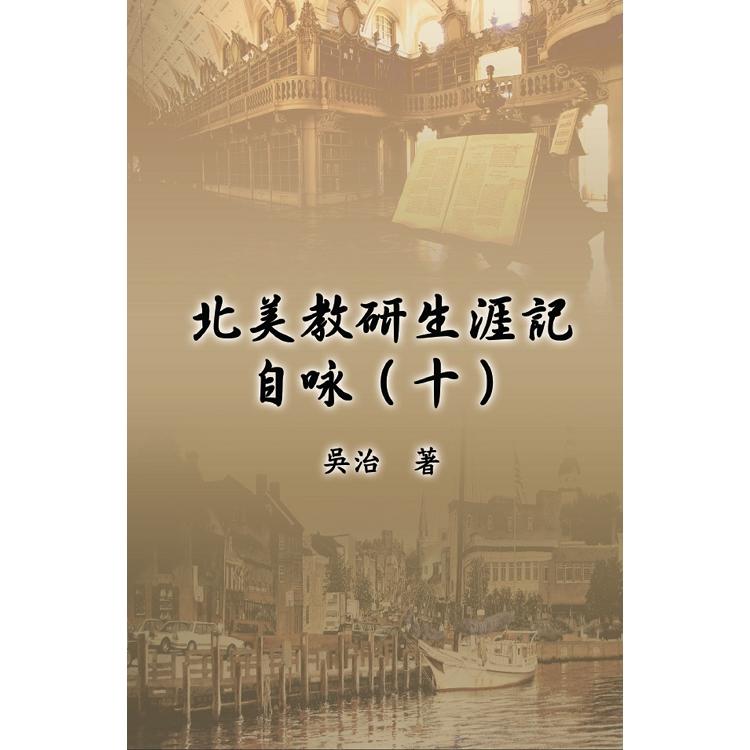 北美教研生涯記自咏(十)