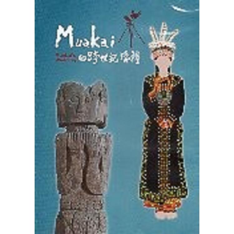 Muakai的跨世紀婚禮(光碟)