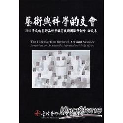 藝術與科學的交會:2011年文物藝術品科學鑑定技術國際研討會論文集