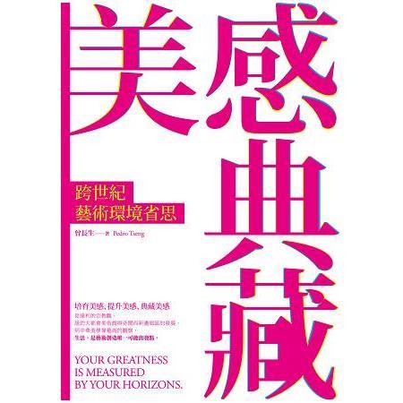 美感典藏 :跨世紀藝術環境省思