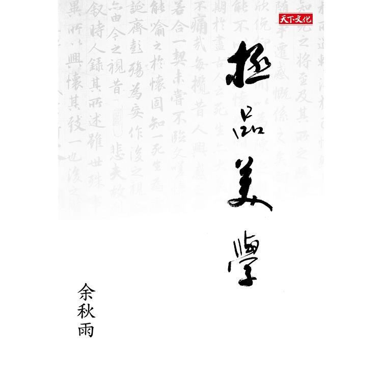 極品美學(2019新版):書法.崑曲.普洱茶