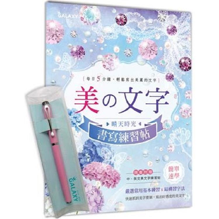 Galaxy:粉紅鑽鋼筆 X  美文字.晴天時光書寫練習帖