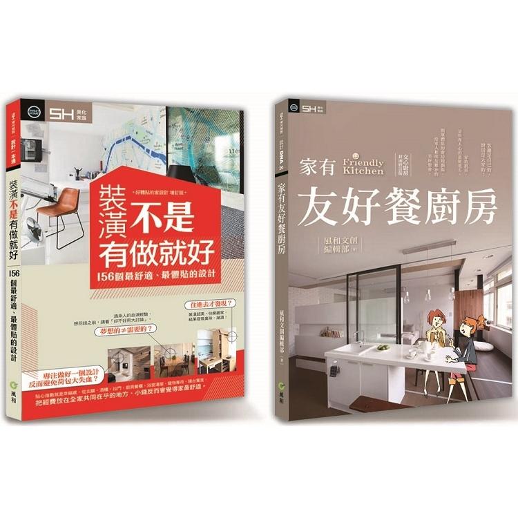 設計 DNA-04套書限量優惠組:家有友好餐廚房+裝潢不是有做就好