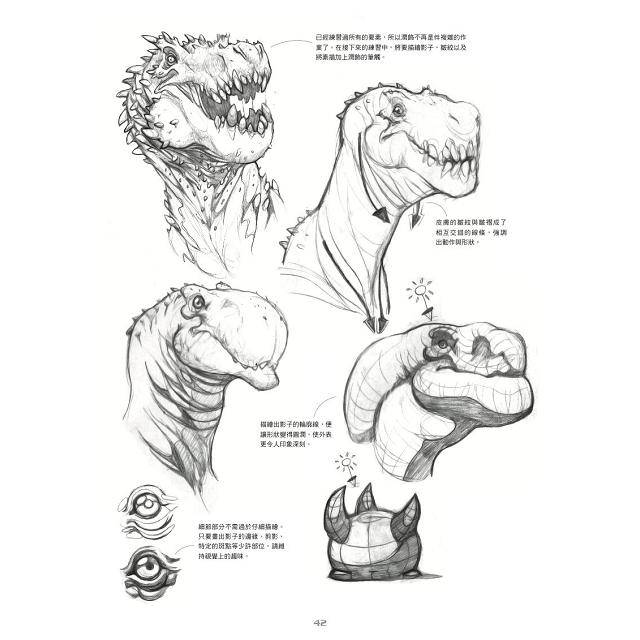 數位藝術家的素描簿vol.2  幻獸篇