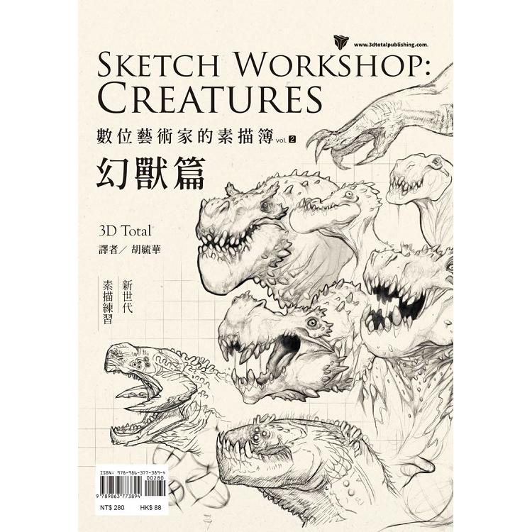 數位藝術家的素描簿 .vol.2 .幻獸篇